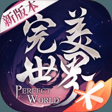 完美世界手游v1.538.1