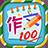 小学必备同步满分作文V2.0.1.0