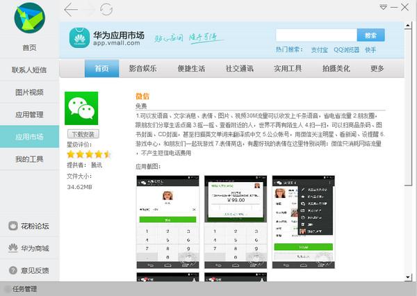 华为手机套件 v9.0.3.300 正式版