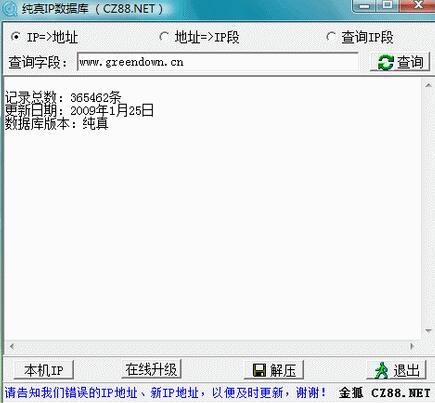 QQIP数据库 v2019.10.30 正式版