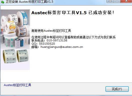 <b>Austec打印标签工具 v1.5 正式版</b>