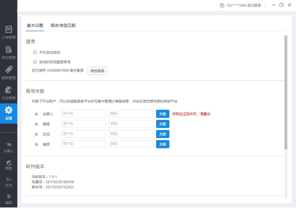 快来客酒店管理系统 v0.0.1 正式版