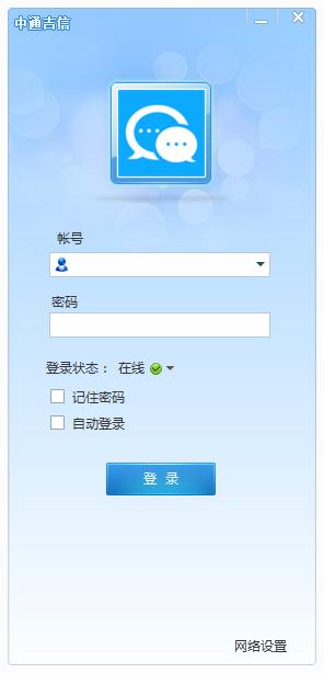 中通快递吉信客户端 v1.1.9.271 正式版