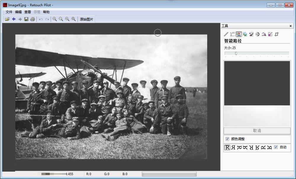 <b>创奇老照片自动修复软件 v3.1.1 正式版</b>
