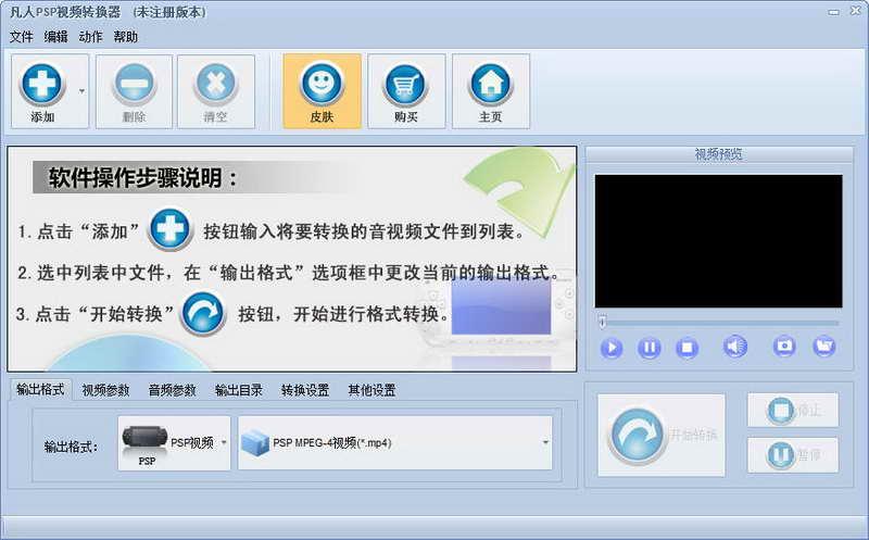 <b>凡人PSP视频转换器 v13.1.0.0 正式版</b>