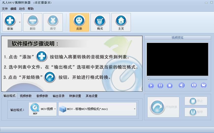 <b>凡人MOV视频转换器 v13.0.5.0 正式版</b>