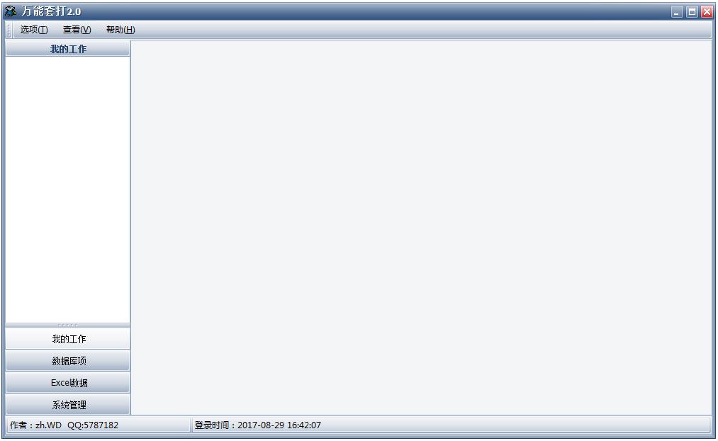 万能套打软件 v2.0 正式版