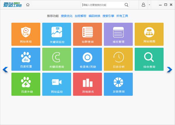 爱站SEO工具包 v1.11.17.2 正式版