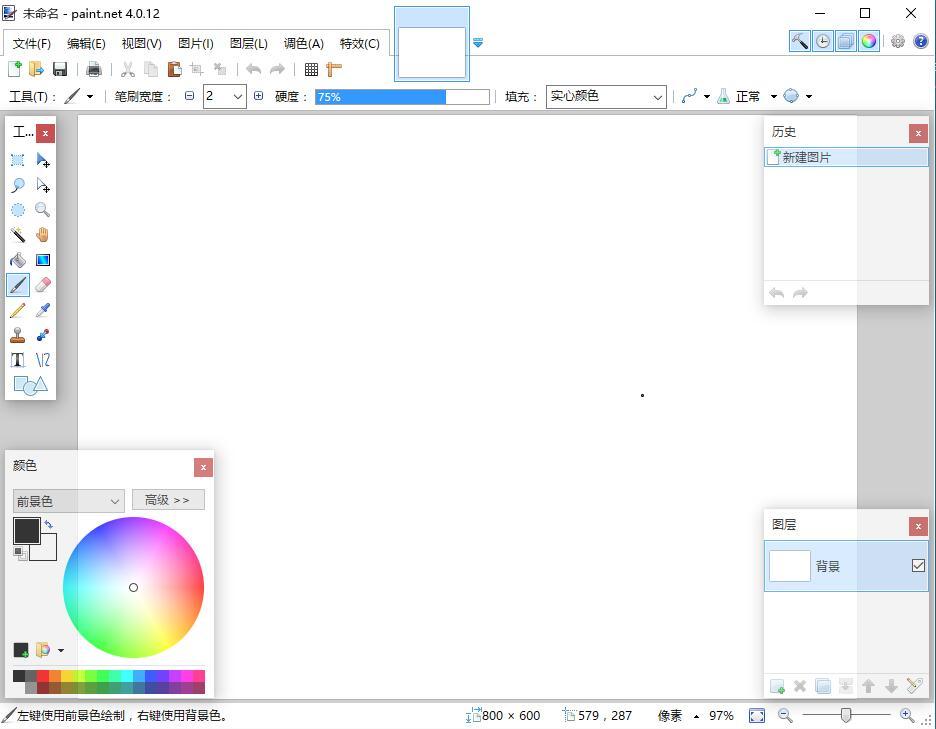 Paint.NET v4.2.8 正式版