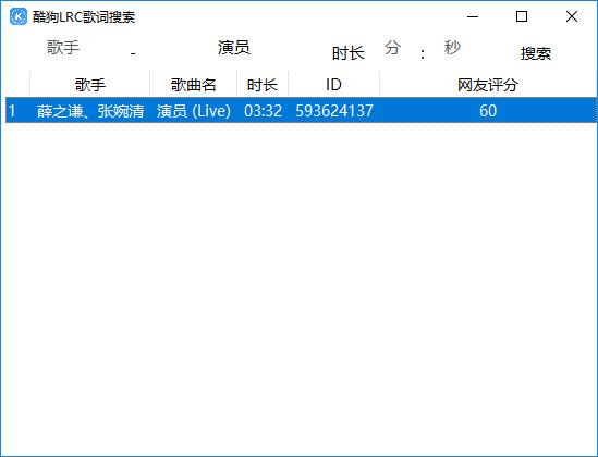 酷狗音乐LRC歌词搜索工具 v1.0 正式版