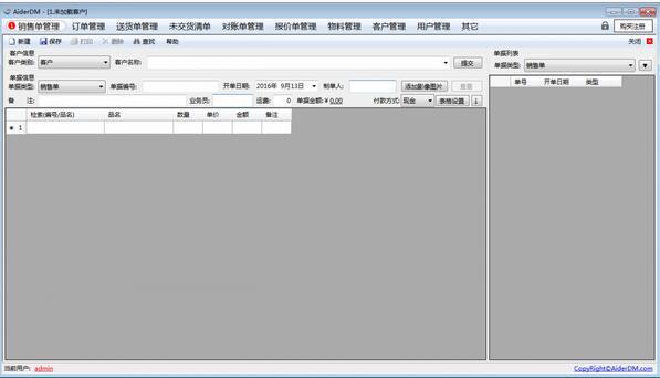<b>AiderDM送货单打印软件 v6.0.5.8 正式版</b>