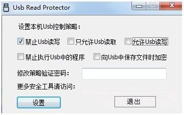 <b>UsbReadProtector v1.0.0.1 正式版</b>