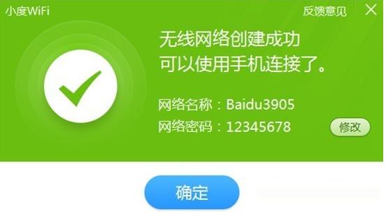 百度wifi驱动 v3.0.9 正式版