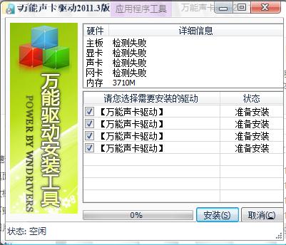 xp万能声卡驱动 v2011.3 正式版