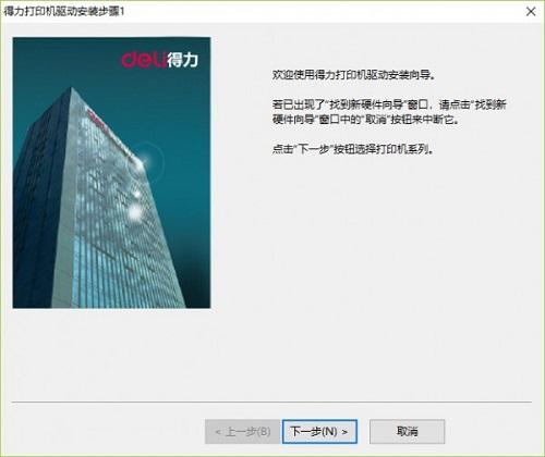 <b>得力DB-618K打印机驱动 v1.3.0 正式版</b>