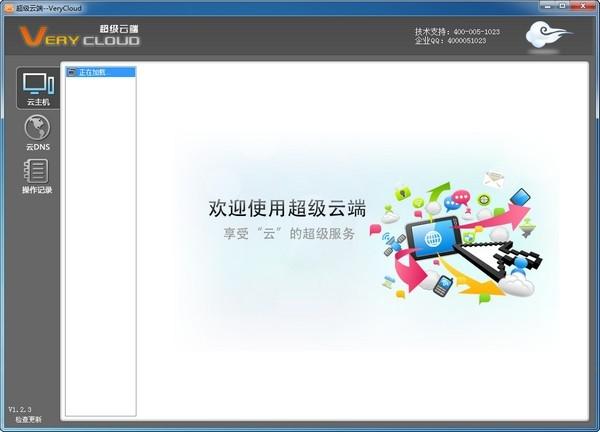 verycloud v1.2.3 正式版