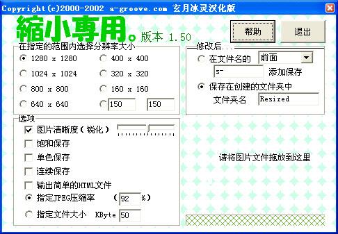 <b>ShukuSen v1.50 正式版</b>