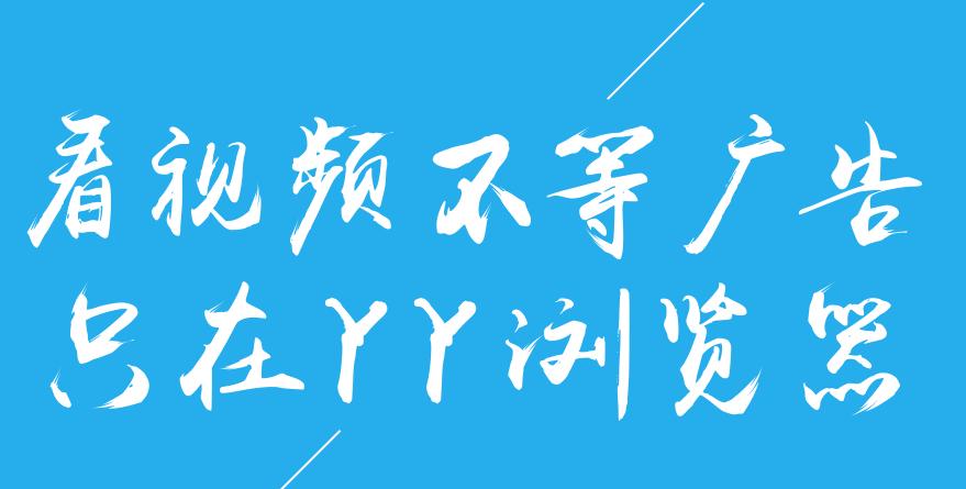 YY浏览器 v3.9.5776.0 正式版