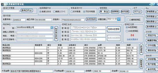 <b>超凡票据打印管理系统 v4.5 正式版</b>