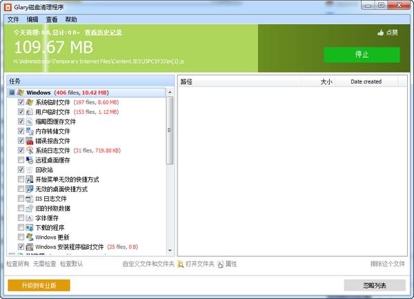 GlaryDiskCleaner v5.0.1.1.81 正式版