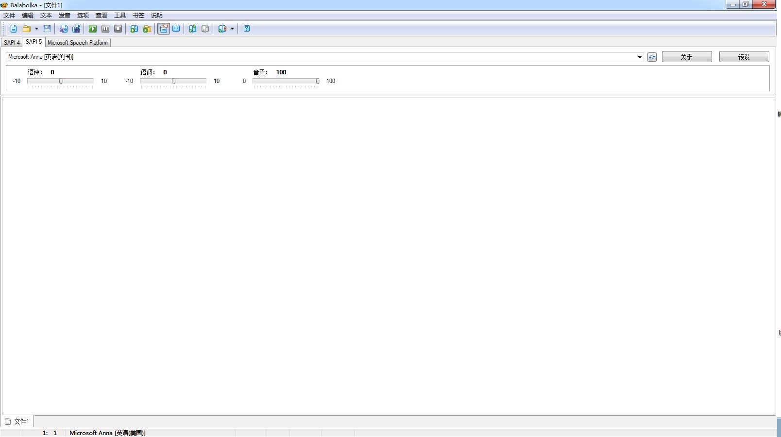 Balabolka v2.15.0.719 正式版