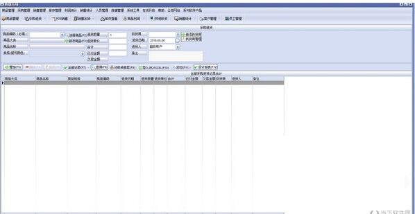 万能收银软件系统 v3.2.9 正式版