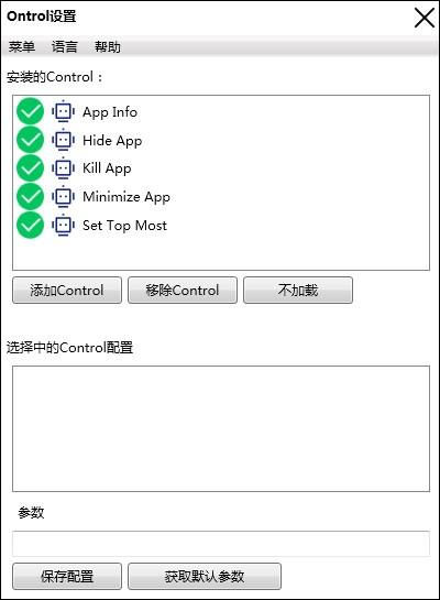 <b>Ontrol v1.2.2 正式版</b>