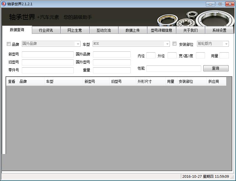 轴承世界 v2.1.2.1 正式版
