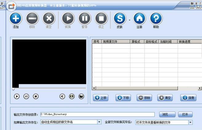 闪电HD高清视频转换器 v12.3.0 正式版