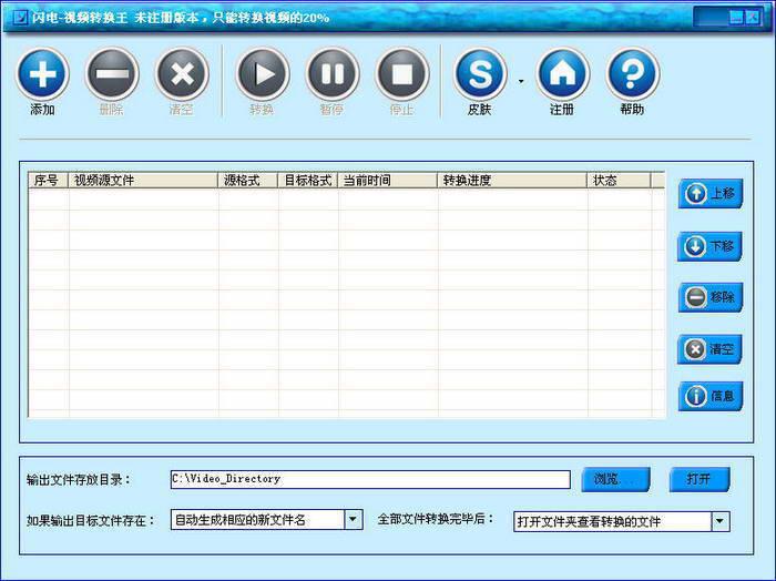 闪电-视频转换王 v15.8.0 正式版