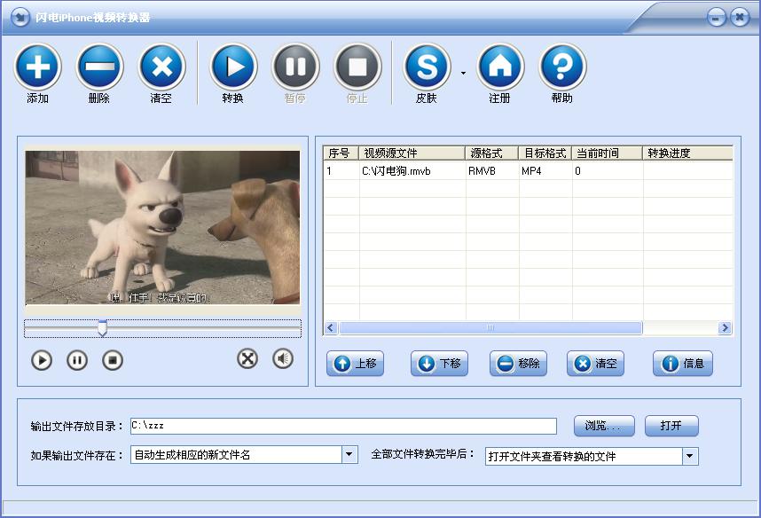 闪电iPhone视频转换器 v13.0.0 正式版