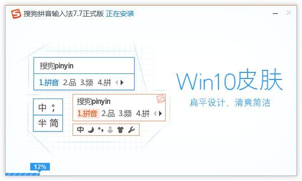搜狗拼音输入法Win v7.7.0.6625 正式版