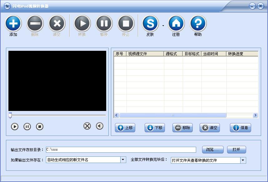 闪电iPod视频转换器 v13.0.0 正式版