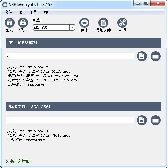 <b>VSFileEncrypt v1.5.3.157 正式版</b>