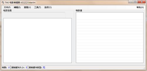 <b>TASMovieEditor v0.12.2 正式版</b>