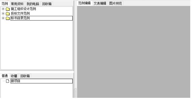 超人工程标书制作软件 v1.0