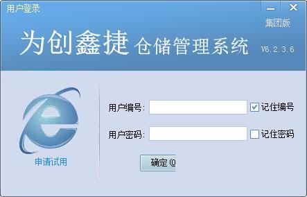 为创鑫捷仓储管理系统 v6.2.3.6 正式版