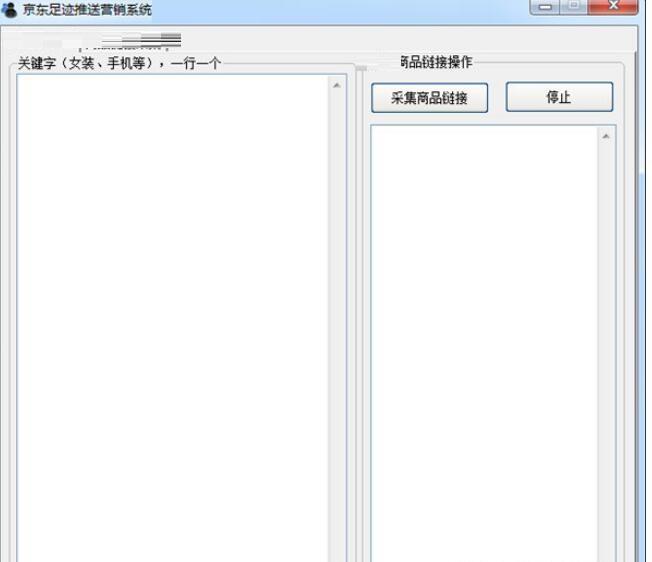 京东足迹推送营销系统 v2.6 正式版