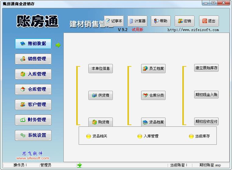 账房通建材销售管理 v9.29 正式版