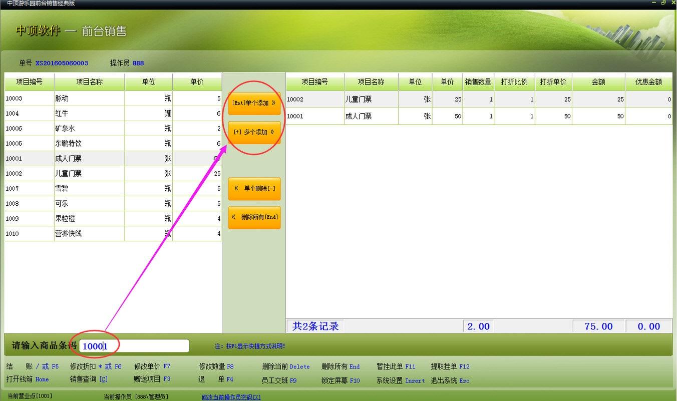中顶游乐园管理系统 v6.0 正式版