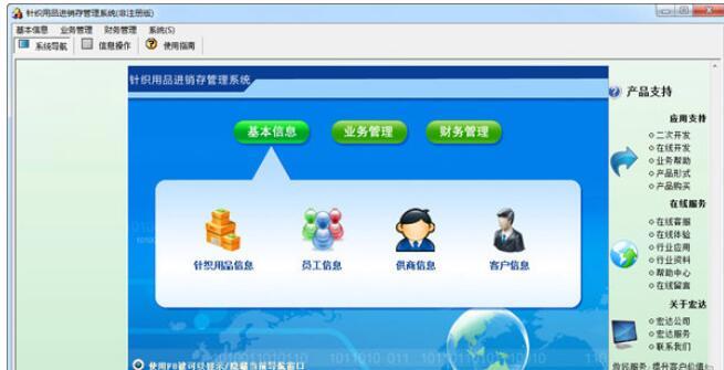 宏达针织用品进销存管理系统 v1.0 正式版