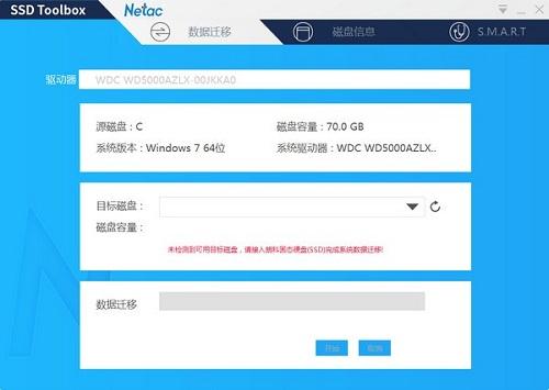 <b>NetacSSDToolBox v1.3 正式版</b>