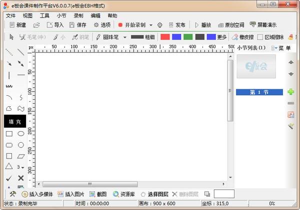 e板会课件制作软件 v6.0.0.7 正式版