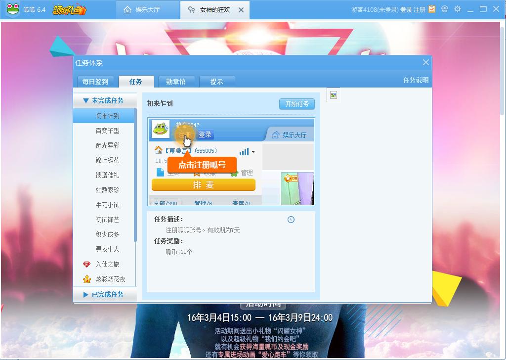 <b>呱呱视频社区 v1.8.5808 正式版</b>