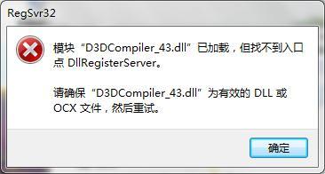 <b>D3DCompiler 43.dllg</b>