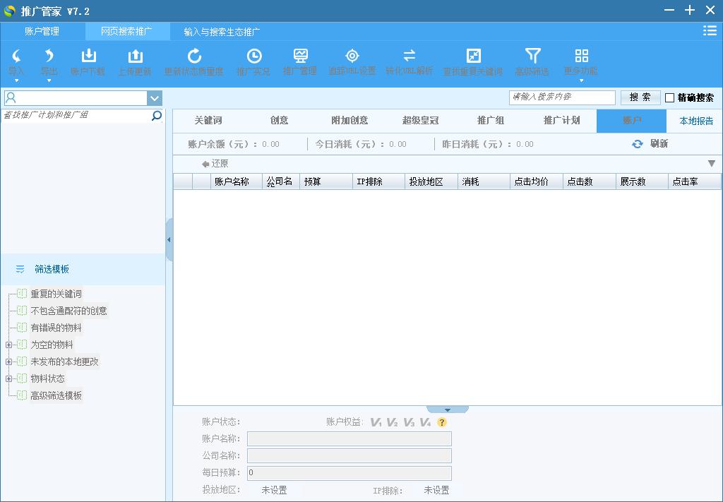 <b>搜狗推广管家 v7.2 正式版</b>