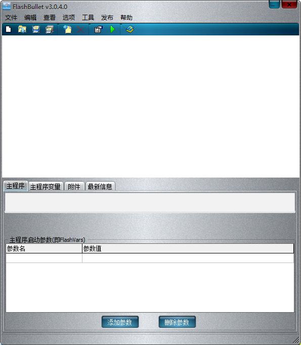 <b>FlashBullet v3.0.4 正式版</b>