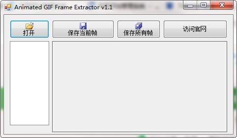 <b>GIFFrameExtractor v1.1 正式版</b>