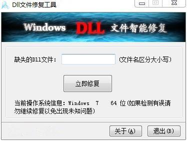 <b>dll修复工具 v1.3 正式版</b>