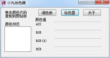 <b>小丸拾色器 v1.0 正式版</b>